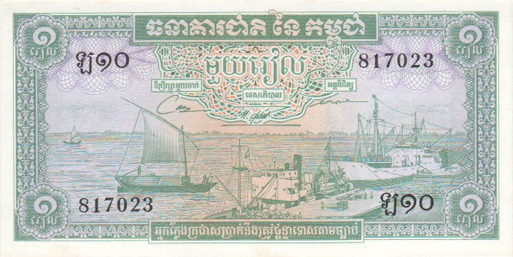Cambodia PAPER MONEY 10 RIELS 1975 UNC