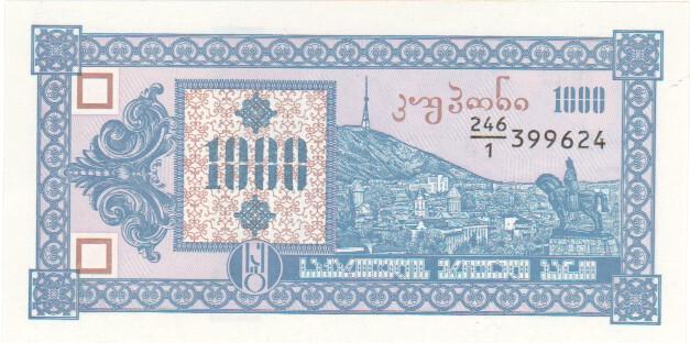 1993 GEORGIA 3 Laris P-34 UNC World Currency