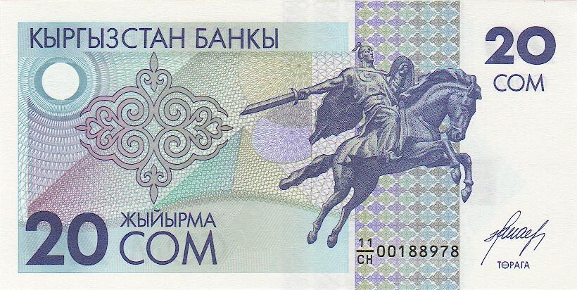 Money of Kyrgyzstan ▶ P-1 1993 Note 1 tyiyn World Banknote unc